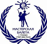 Школа Мастерская балета в Самаре, фото №2