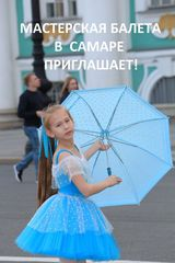 Школа Мастерская балета в Самаре, фото №3