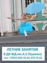 Школа Мастерская балета в Самаре, фото №4