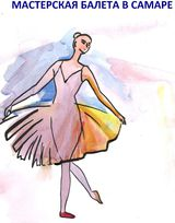 Школа Мастерская балета в Самаре, фото №1
